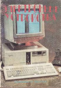 Литература по ПЭВМ ZX-Spectrum - Страница 4 0_139818_429a160a_M