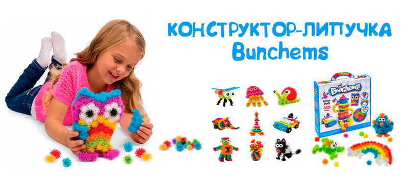 конструктор-липучка Bunchems