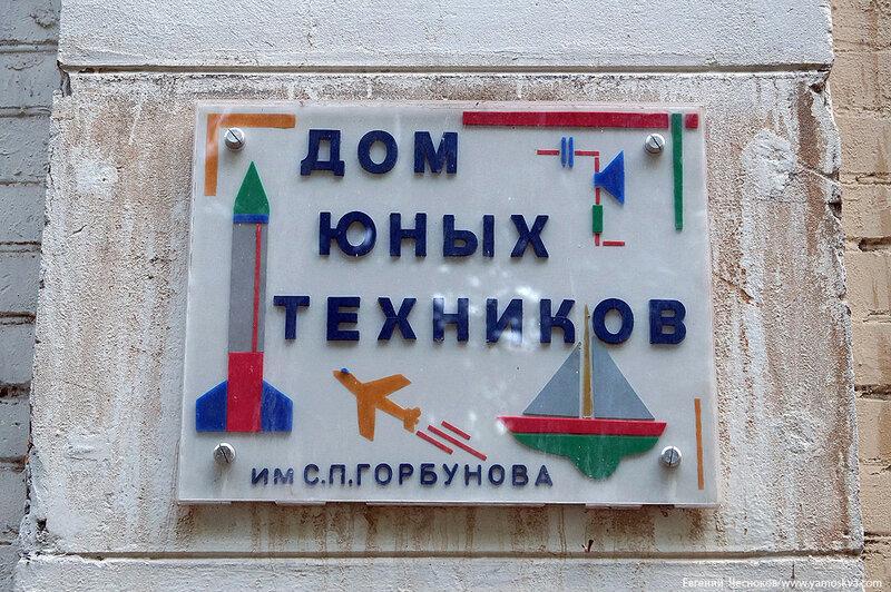 74. ДК Горбунова. 04.06.13.05..jpg