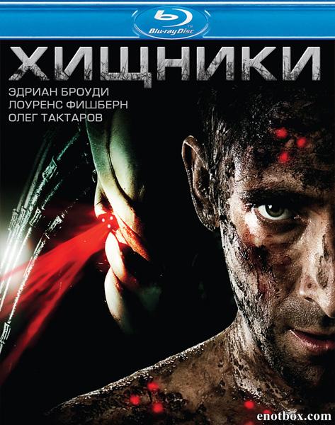 Хищники / Predators (2010/BDRip/HDRip)