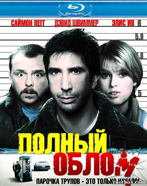 Полный облом / Big Nothing (2006/BDRip/HDRip)