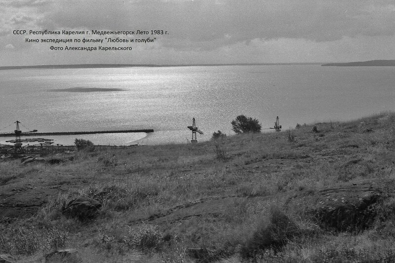 Медвежьегорск Лето 1983 г.