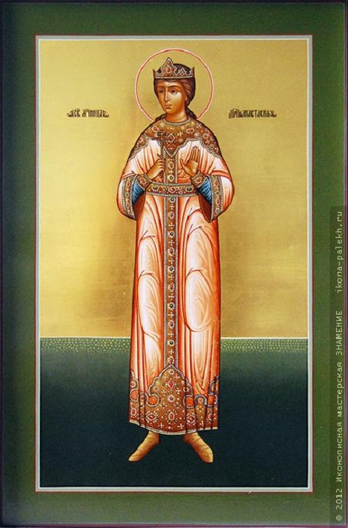 Св. мученица царица Анастасия.jpg