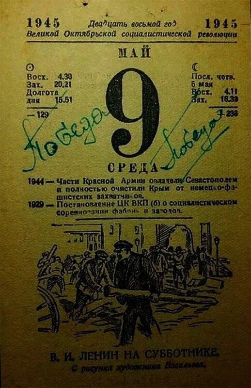 Календарь. 9 мая 1945 г.