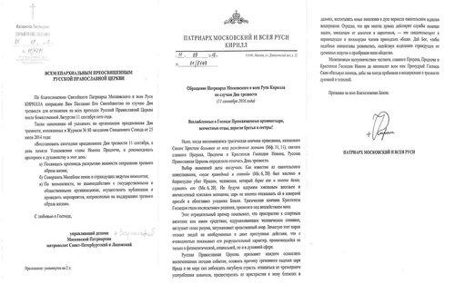 circulara SS Kiril 11.09.2016.jpg