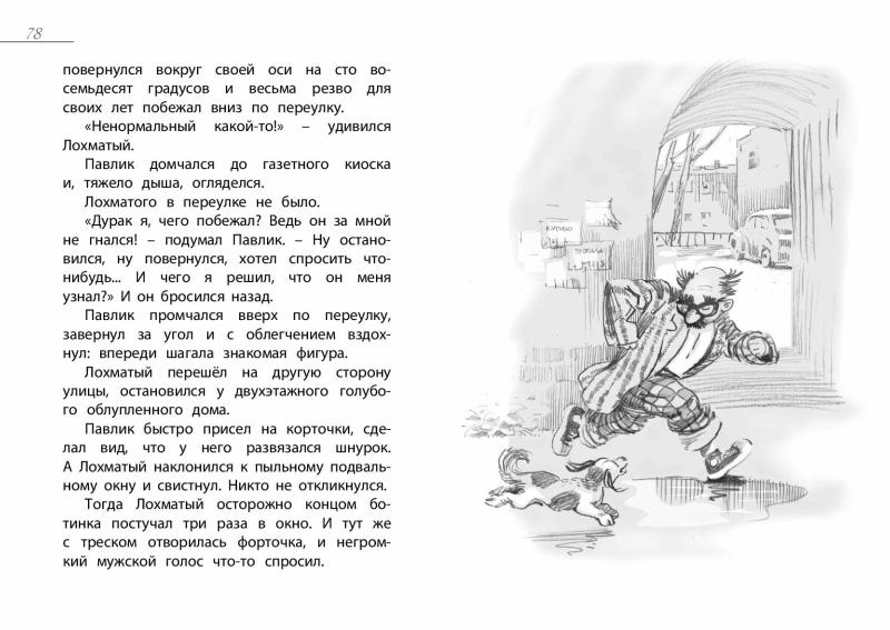 1272_5-tch_Pavlik Pomidorov_176_RL-page-040.jpg