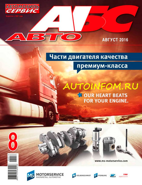 Автомобиль и Сервис №8 2016