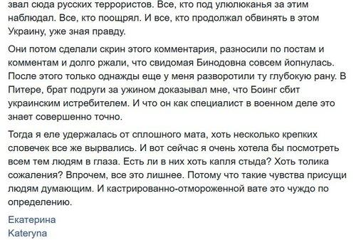Бинодовна2.jpg