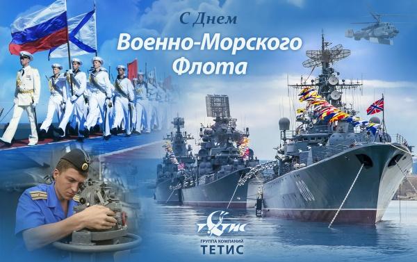 С Днем Военно-морского Флота! Поздравляю