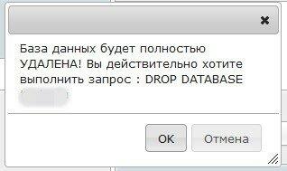Удалить базу данных в Denwer или на хостинге