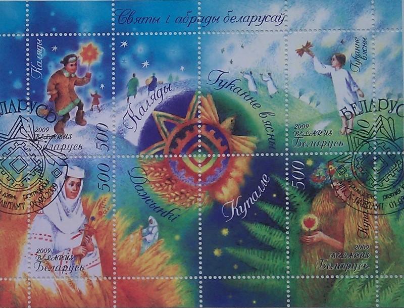 2009 Праздники и обряды белорусов