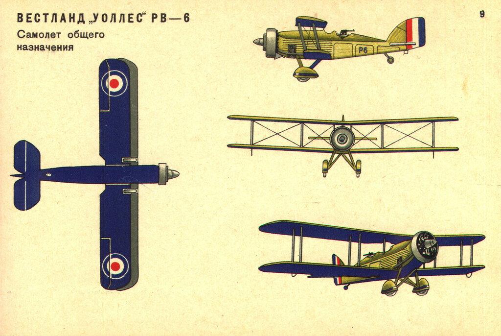 Военные самолеты Англии (1934) 09