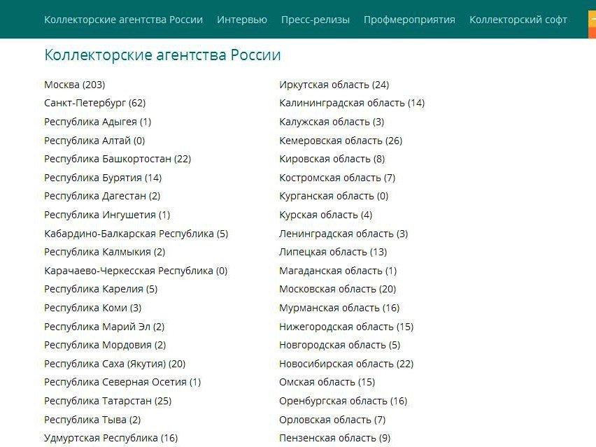 Работа коллекторов в РФ может быть приостановлена всамом начале следующего 2017г.