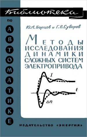 Аудиокнига Методы исследования динамики сложных систем электропривода - Борцов Ю.А., Суворов Г.В.