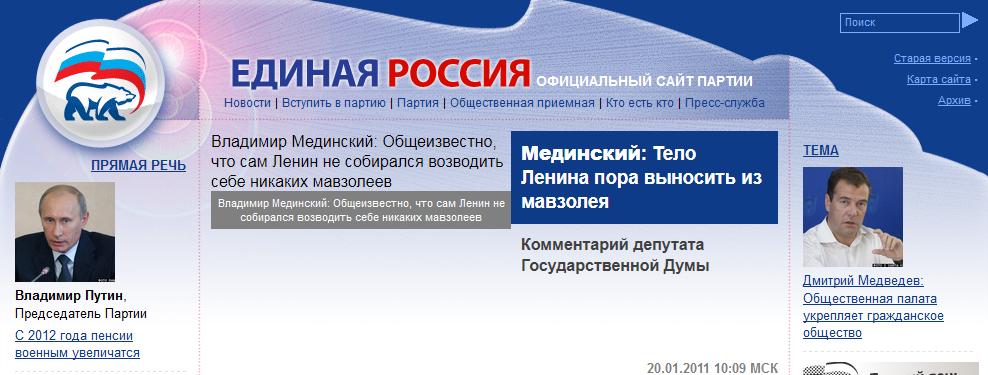 20110120_10-09 Мединский: Тело Ленина пора выносить из мавзолея