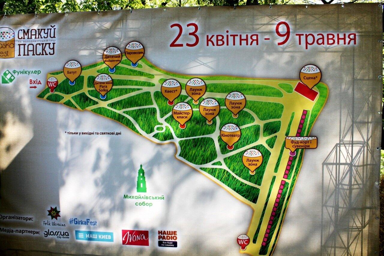 План-схема фестиваля на Владимирской горке