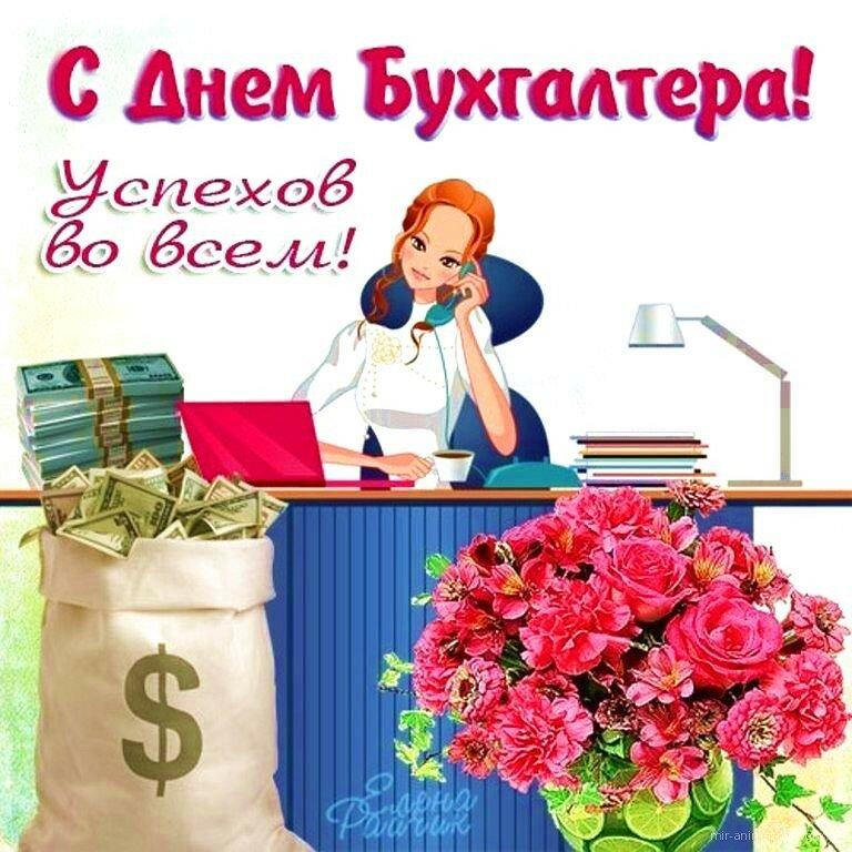 С  ДНЁМ  БУХГАЛТЕРА  )))