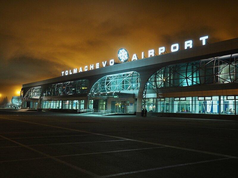 Новосибирск, аэропорт Толмачево (Novosibirsk Tolmachevo Airport)