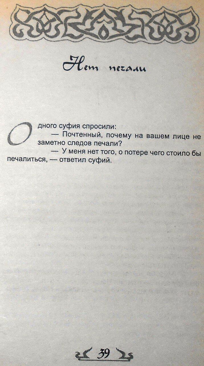 Если ты не ОСЁЛ, или как узнать СУФИЯ (31).JPG