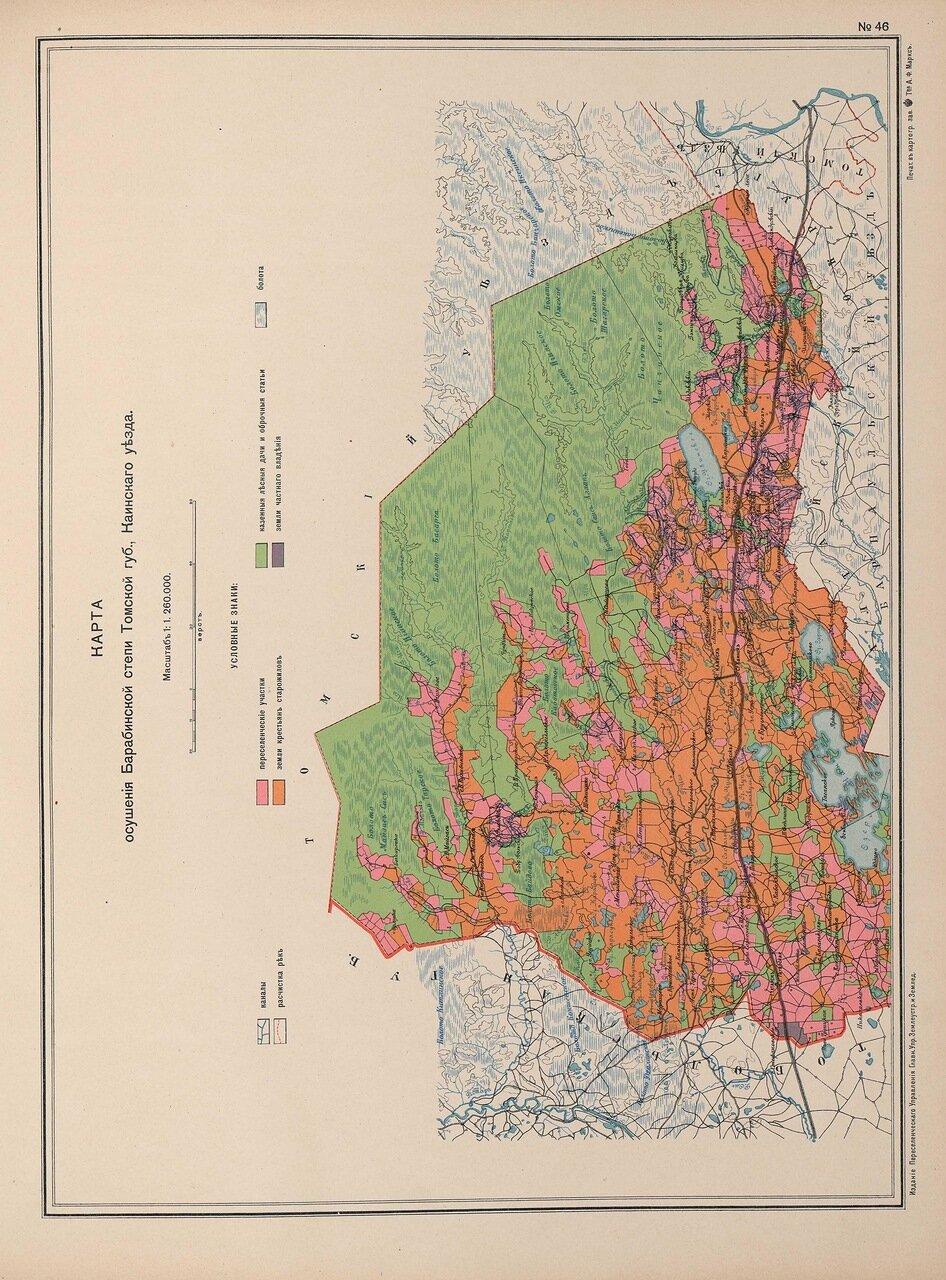 41. Карта осушения Барабинской степи Томской губернии