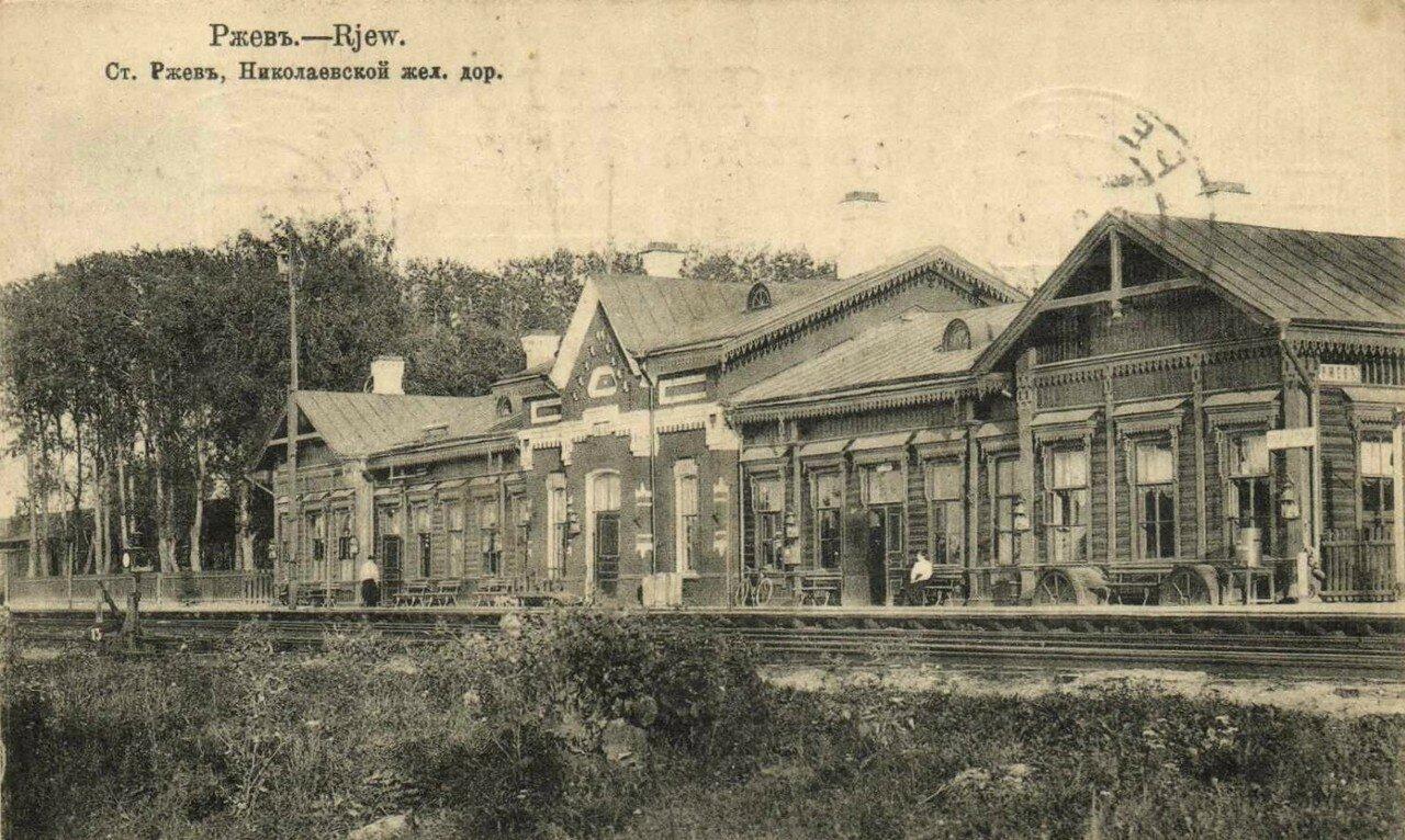 Станция Ржев. Александровский вокзал