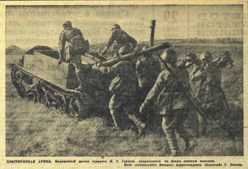 «Известия», 29 июля 1942 года