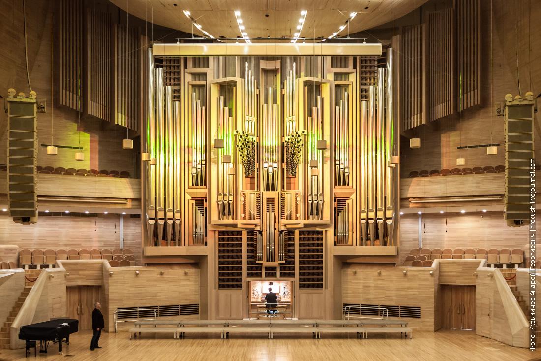 орган Светлановский зал Московского международного дома музыки