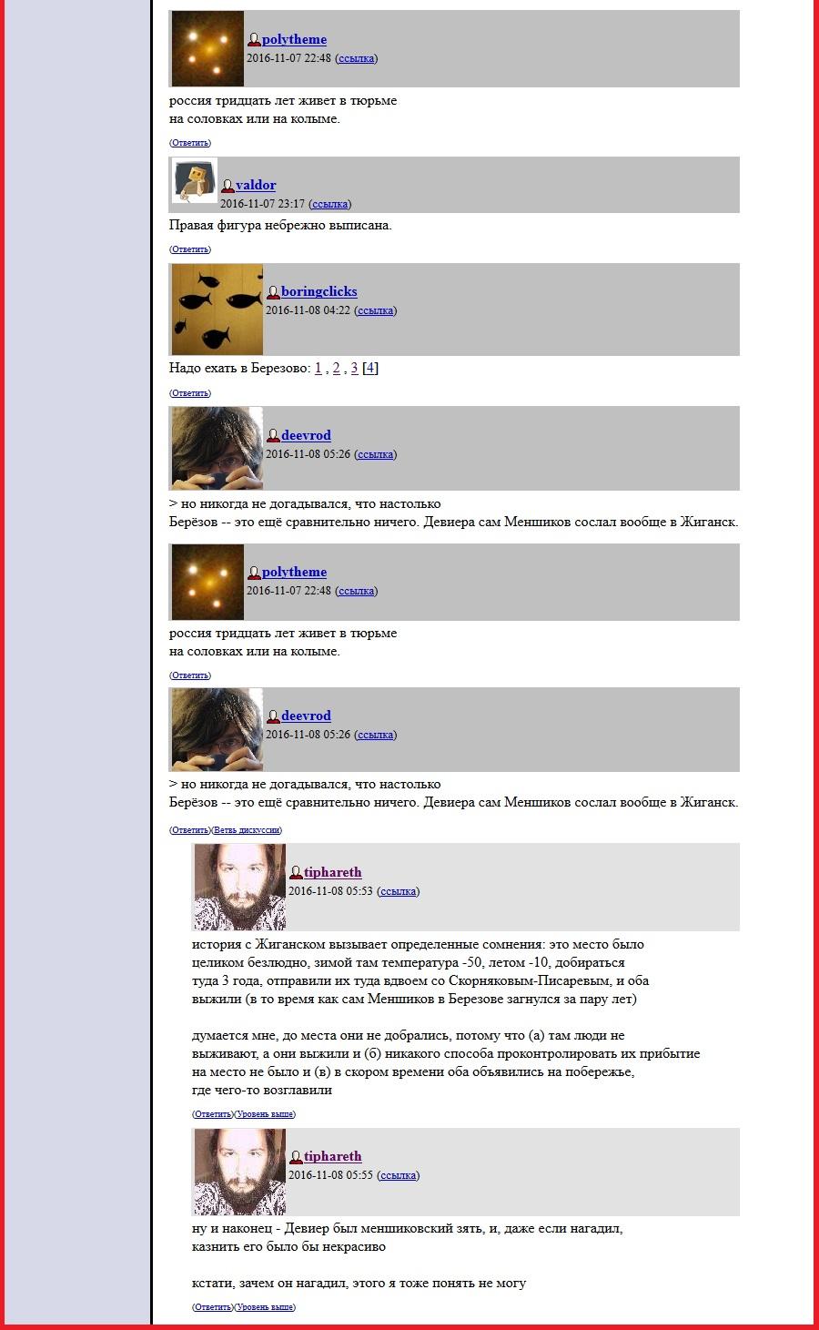 Вербицкий, Девиер, Меншиков, Березово, ЛЖР, Пётр(2, комменты), комментпуб