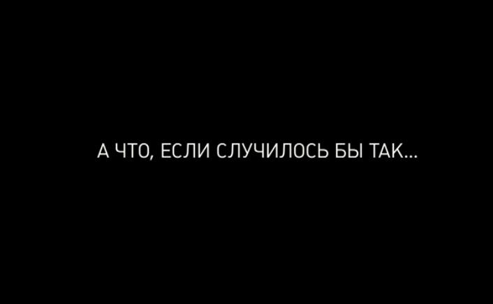 #крымненаш. альтернативная история