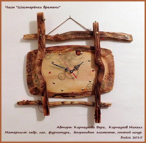 часы  шестеренки времени.jpg