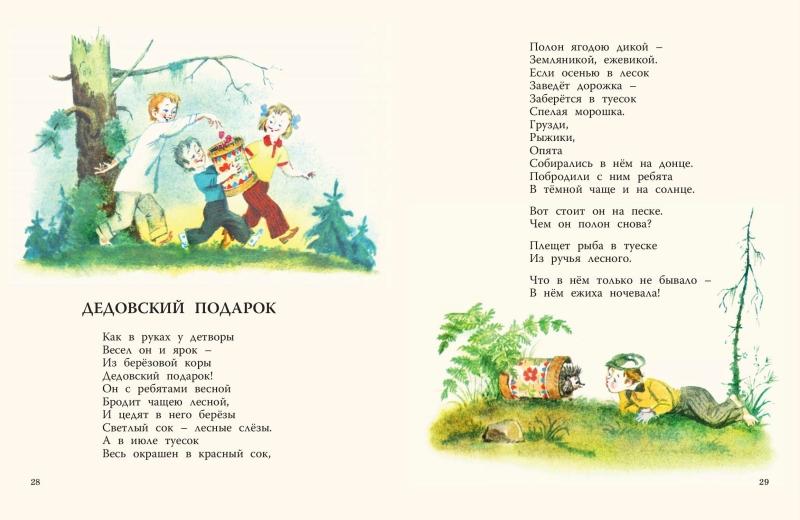1293_NSK_Tainstvennyj dom_RL-page-015.jpg