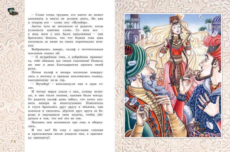 1013_VK_Vostochnye skazki_88_RL-page-039.jpg