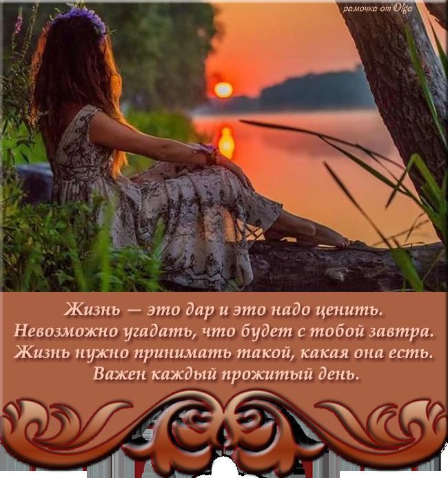 Жизнь - это дар...