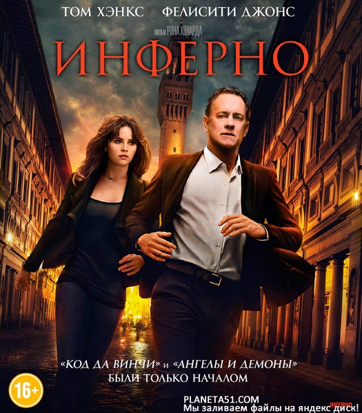 Инферно / Inferno (2016/WEB-DL/WEB-DLRip)