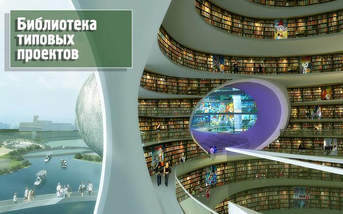 Библиотека типовых строительных проектов