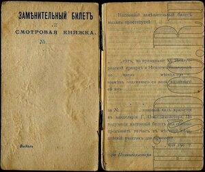 Заменительный билет и смотровая книжка проститутки на проживание на Нижегородской ярмарке и в Нижнем Новгороде. 1