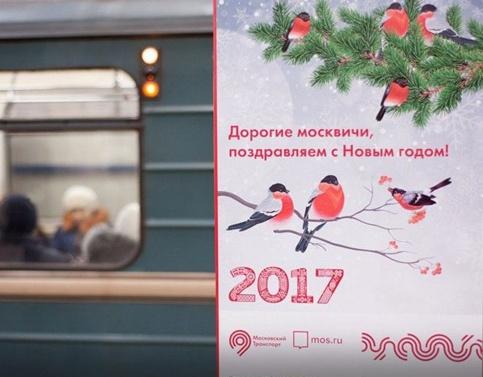 Станции московского метро украсили неменее 5-ти тыс. новогодних открыток соснегирями