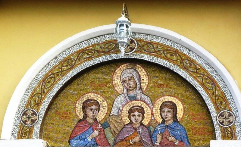 Вера, Надежда, Любовь и матерь их София. Мозаика