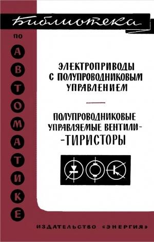 Аудиокнига Электроприводы с полупроводниковым управлением. Полупроводниковые управляемые вентили-тиристоры