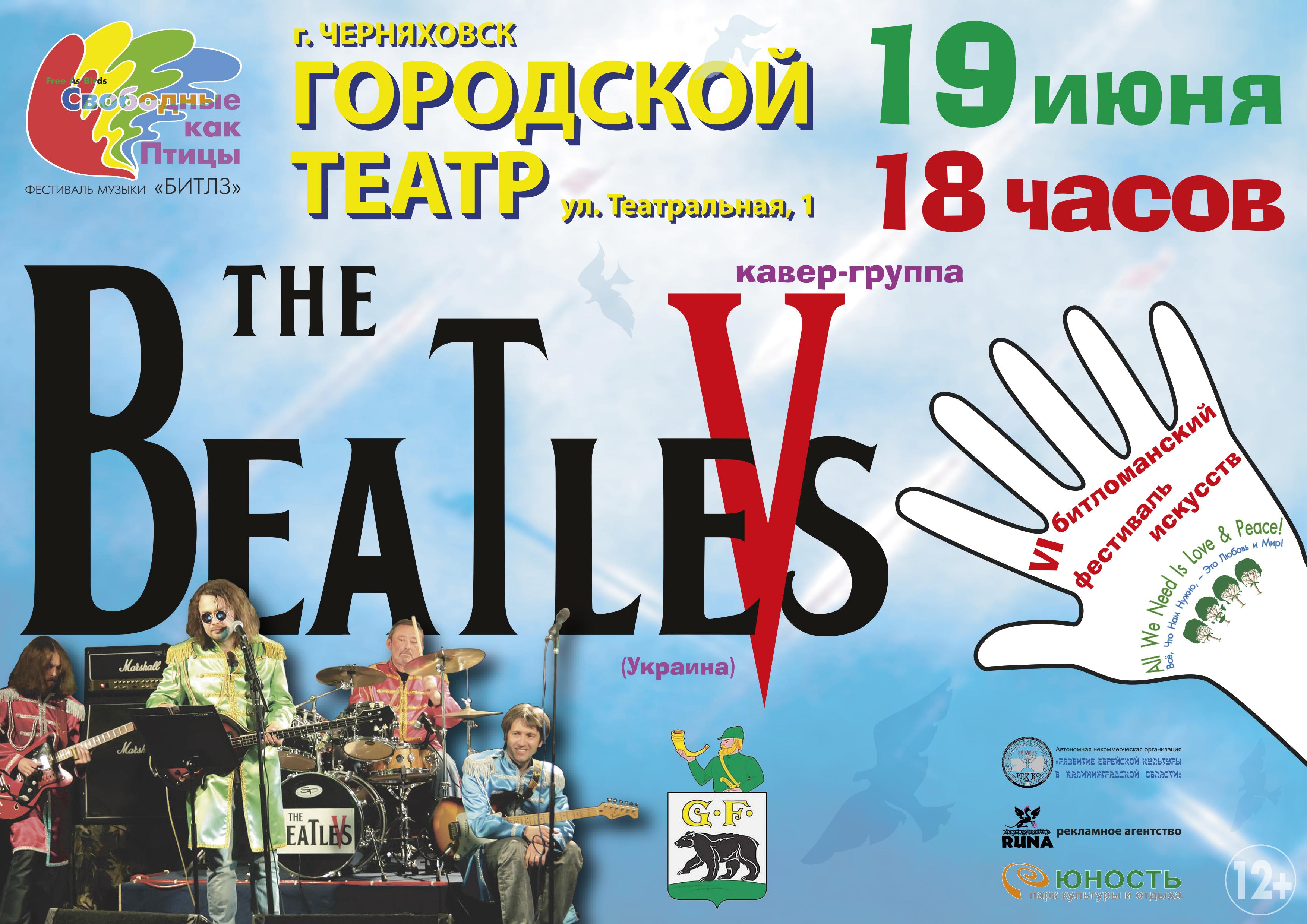19.06, 18.00 в Черняхоске, концерт группы The Beatlevs