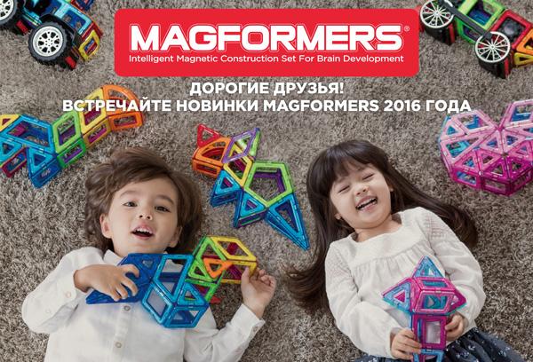 Магформерс.jpg