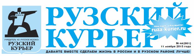 Рузский курьер-20151111