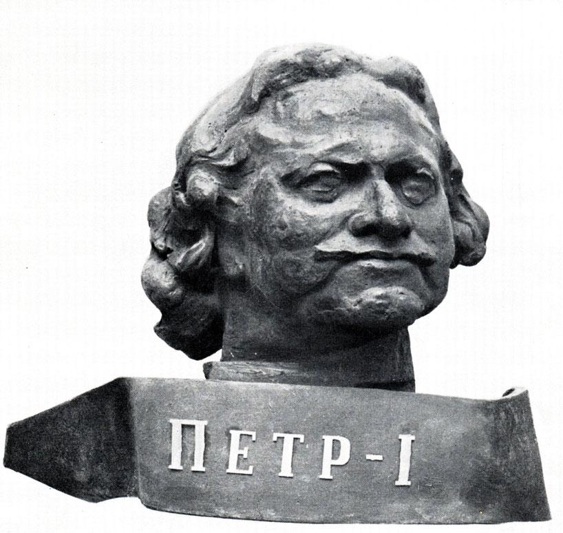 Голова Петра I. Фрагмент полуфигуры. 1903 г.