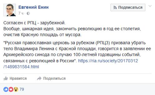 Евгений Енин-Согласен с РПЦ - зарубежной