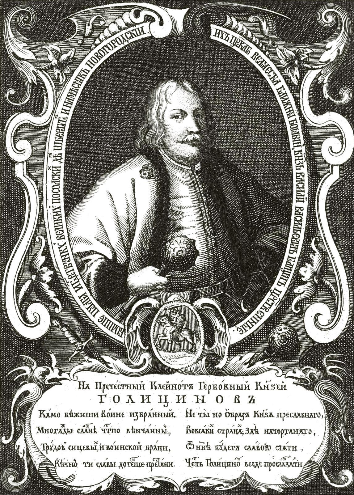 4. Портрет Князя Василия Васильевича Голицына