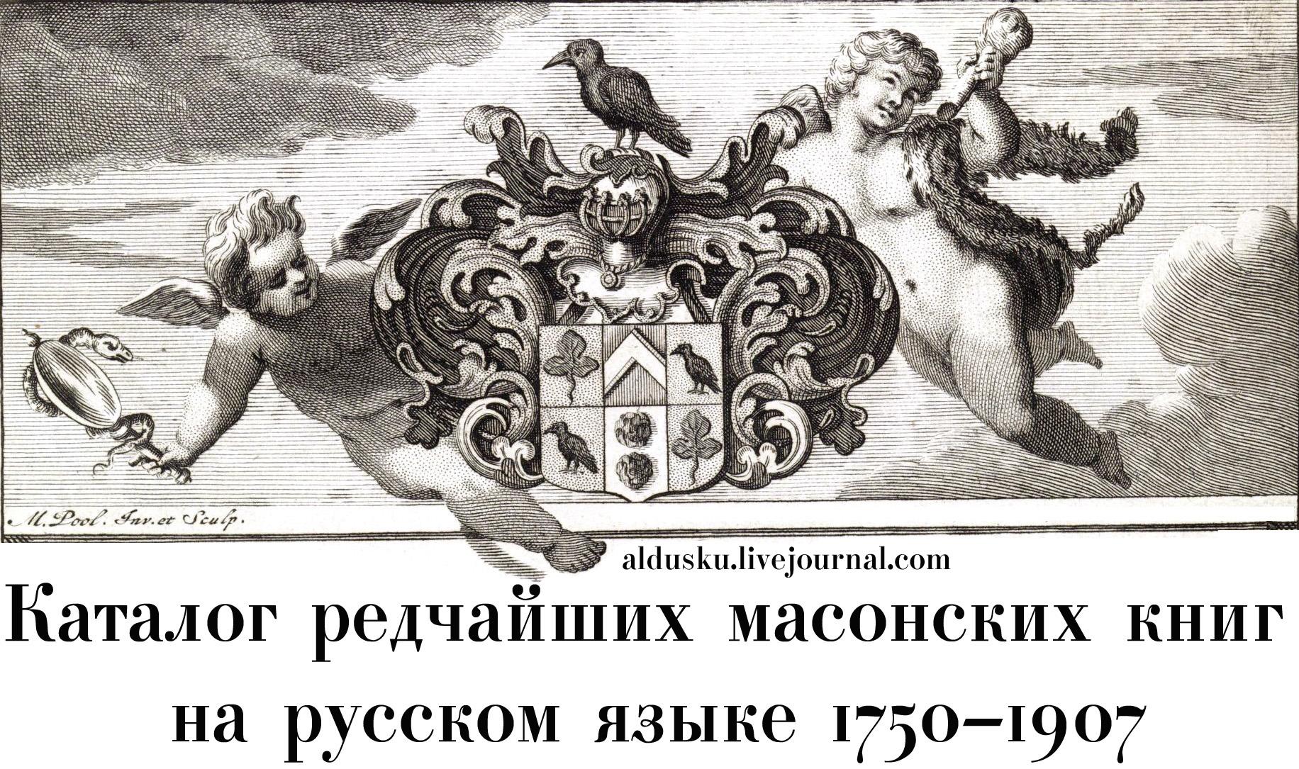 Каталог редчайших масонских книг на русском языке 1750–1907