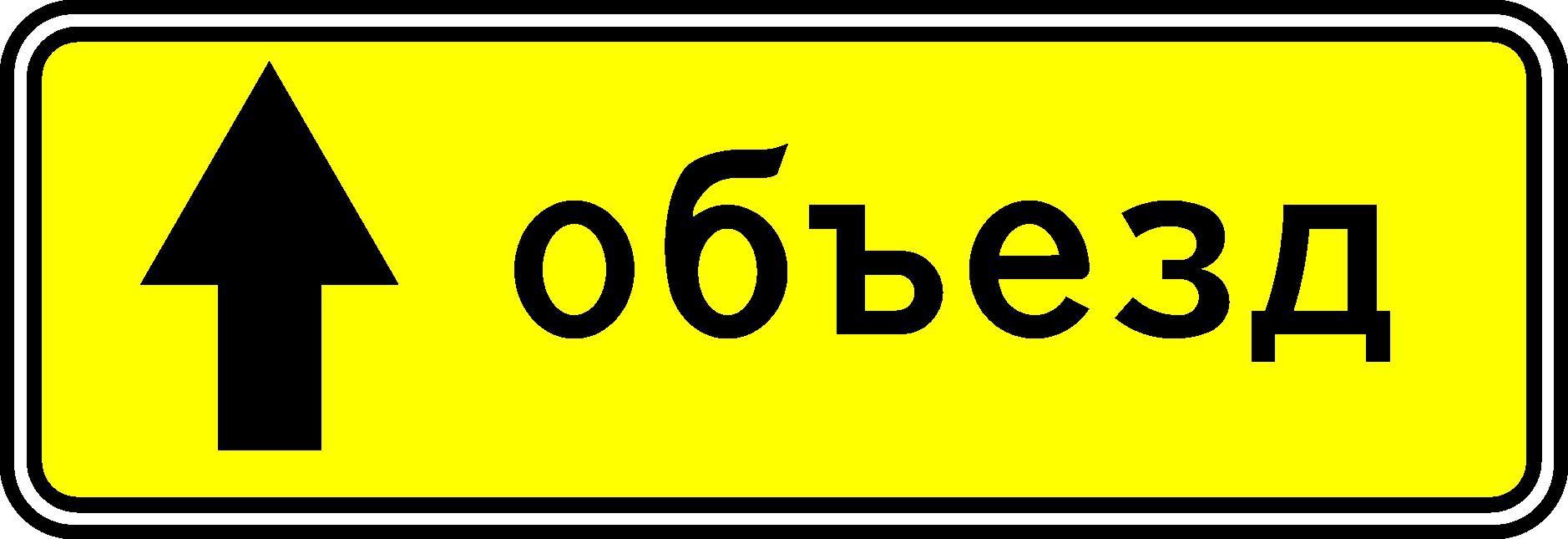 Желтый цвет предупреждает об опасности