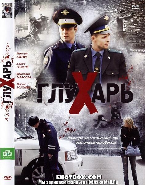 Глухарь (1-3 сезоны: 1-160 серии из 160) / 2008-2011 / РУ / DVDRip