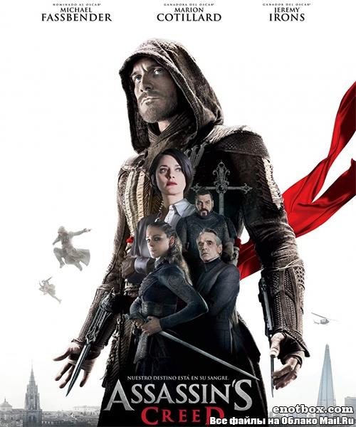 Кредо убийцы / Assassin's Creed (2016/TS)