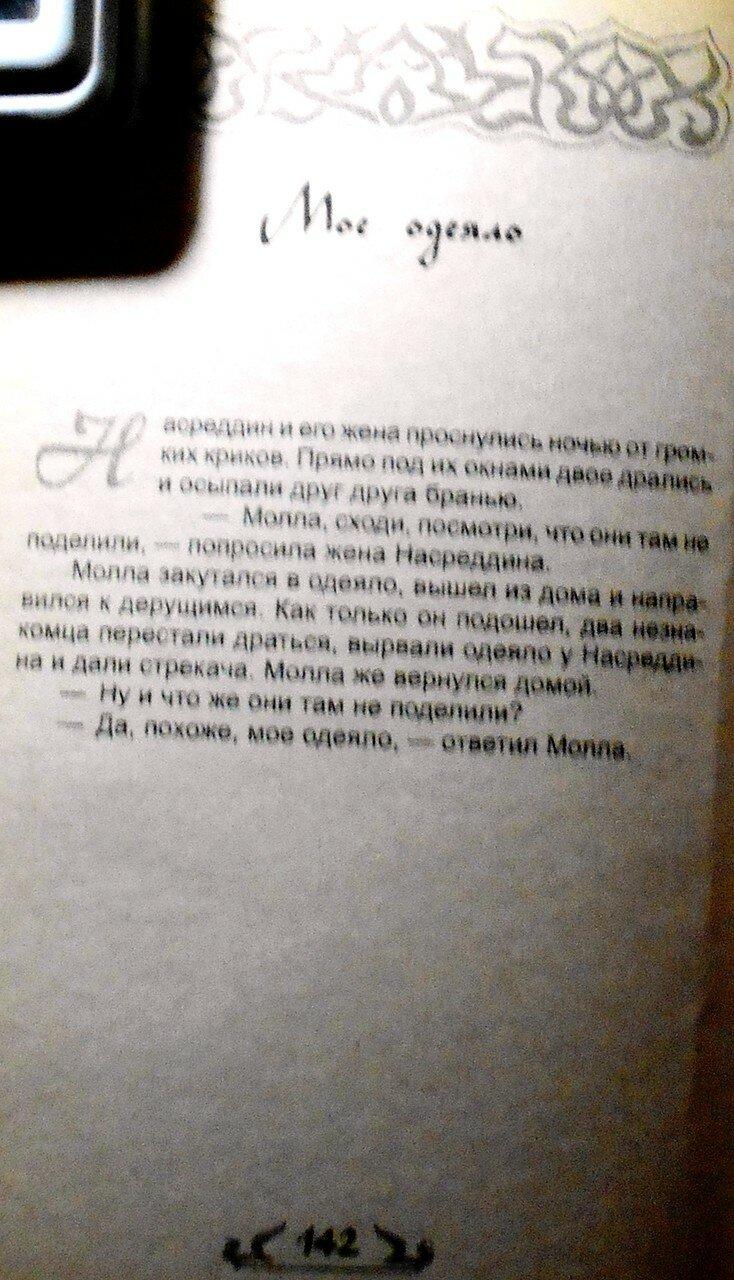 Если ты не ОСЁЛ, или как узнать СУФИЯ (125).JPG